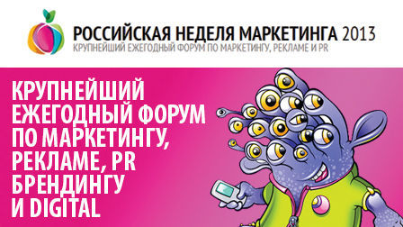 Rossiyskaya_nedelya_marketinga_2013_thumb_main